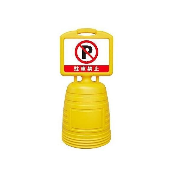 禁止 標識 駐車
