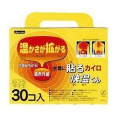 10%OFFクーポン対象商品 使い捨てカイロ 貼る 快温くん 30個入  クーポンコード:KZUZN2T