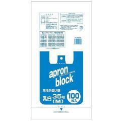 5%OFFクーポン対象商品 ポリ袋 手さげタイプ エプロンブロック 乳白35号 M  クーポンコード:V6DZHN5