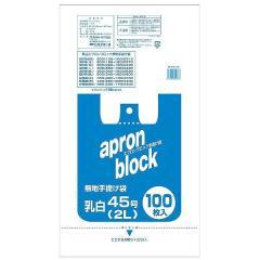 5%OFFクーポン対象商品 ポリ袋 手さげタイプ エプロンブロック 乳白45号 2L  クーポンコード:V6DZHN5