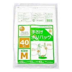 5%OFFクーポン対象商品 ポリ袋 ゴミ袋 乳白 M 手さげタイプ 40枚入 (ゴミ袋) 乳白 M 手さげタイプ 40枚入 クーポンコード:V6DZHN5