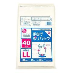 5%OFFクーポン対象商品 ポリ袋 ゴミ袋 乳白 LL 手さげタイプ 40枚入 (ゴミ袋) 乳白 LL 手さげタイプ 40枚入 クーポンコード:V6DZHN5