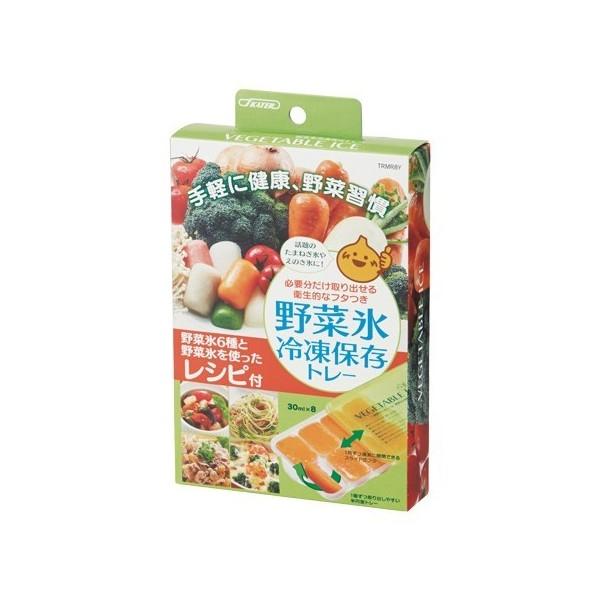 製氷皿 野菜氷メーカー スライド式フタ レシピ付き