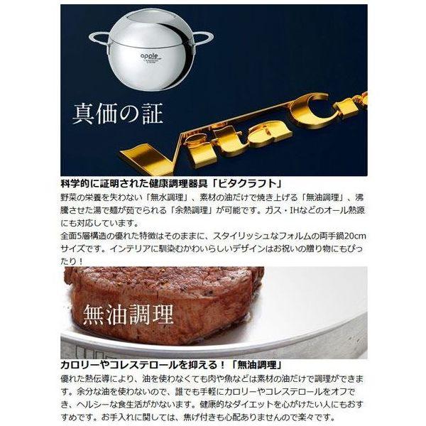 10%OFFクーポン対象商品 Vita Craft ビタクラフト 両手鍋 20cm アップル 3.6L No.2754 IH対応  クーポンコード:KZUZN2T