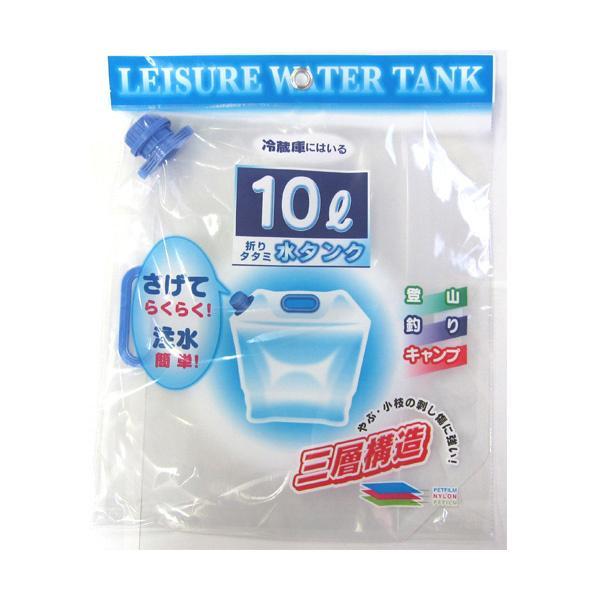 ウォータータンク 折りたたみ 水タンク 10L