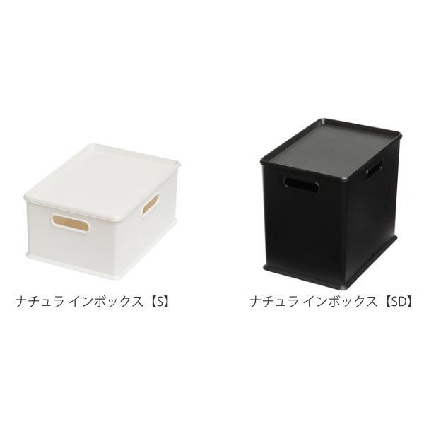 ナチュラ インボックス 専用蓋 S ブラック