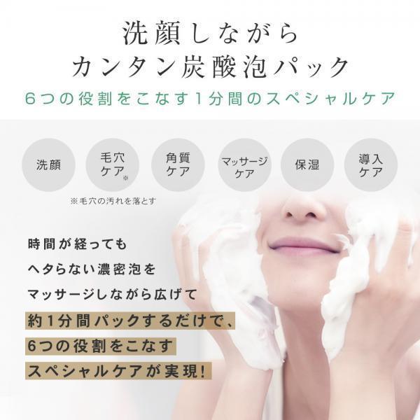 プリュ(PLuS) カーボニック クリーニング パック(150g)<洗顔フォーム>