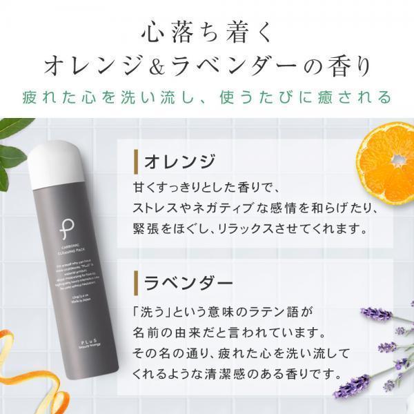 洗顔 炭酸 濃密 泡 | PLuS( プリュ ) カーボニック クリーニング パック 150g / 洗顔フォーム 毛穴 ケア 日本製