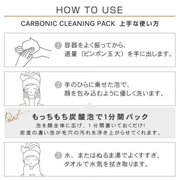 10%OFFクーポン対象商品 洗顔 炭酸 濃密 泡   PLuS( プリュ ) カーボニック クリーニング パック 150g / 洗顔フォーム 毛穴 ケア 日本製 クーポンコード:52RFBAW