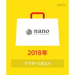 【2018年福袋】nano・universe(メンズ)
