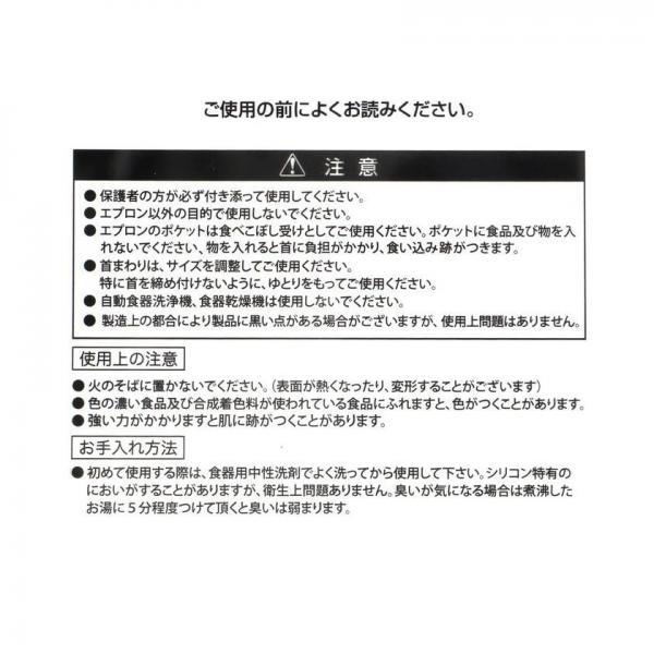 アニマルシルエットお食事用エプロン【お取り寄せ商品】