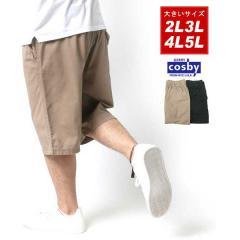 【COSBY】 大きいサイズ メンズ コスビー ショートパンツ ハーフパンツ ツイル ブランド