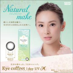 【ナチュラルメイク】 eye coffret 1day UV アイコフレ ワンデーUV M 10枚[シード]