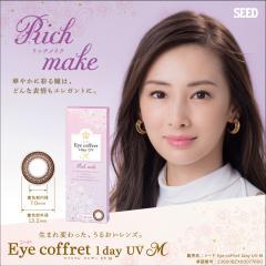 【リッチメイク】 eye coffret 1day UV アイコフレ ワンデーUV M 10枚[シード]