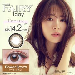 [フラワーブラウン] FAIRY 1day フェアリーワンデー Dreamy Series  12枚[シンシア]