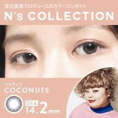 ポイント10倍![ココナッツ]渡辺直美プロデュース N's collection 1day エヌズコレクション ワンデー 10枚入り [pia]