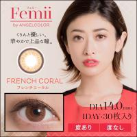 ポイント10倍!!【フレンチコーラル】 Femii 1day フェミー ワンデー 10枚 【T-Garden】