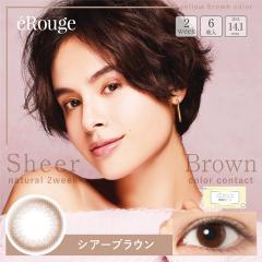 【シアーブラウン】 eRouge エルージュ 6枚 [アイセイ][2WEEK カラコン]