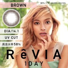 ポイント10倍!!【ブラウン】ReVIA 1day color レヴィア ワンデー カラー 10枚 [Lcode]