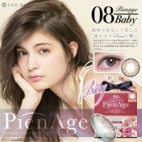 ポイント10倍!!【NO.08 Baby ベイビー】 PienAge ピエナージュ 12枚[メリーサイト]