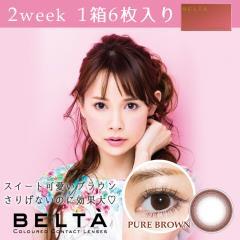 【ピュアブラウン】BELTA ベルタ 6枚[フロムアイズ][2WEEK カラコン]