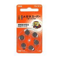 [補聴器用空気電池・ボタン電池]補聴器電池 PR48(サイズ13) 6粒×10パックセット メガネスーパーオリジナルパッケージ(橙)