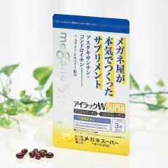 栄養機能食品【ビタミンA】 EYEラックW SUPER 90粒30日分[サプリ アスタキサンチン コンドロイチン 健康 目 眼]