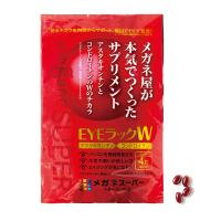 EYEラックW 120粒30日分 メガネスーパーオリジナルサプリメント[サプリ アスタキサンチン コンドロイチン 健康 目 眼]