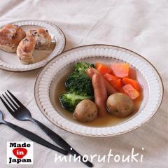 みのる陶器 ポットマム 8インチスープ 美濃焼 食器