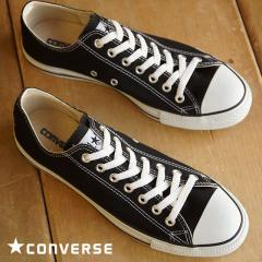 送料無料 コンバース キャンバス オールスター ローカット CONVERSE CANVAS ALL STAR OX ブラック (32160321)