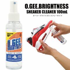 O.GEE BRIGHTNESS SNEAKER CLEANER シューズケア 汚れ落し オージーブライトネス スプレータイプ スニーカー 靴 クリーナー 100mL