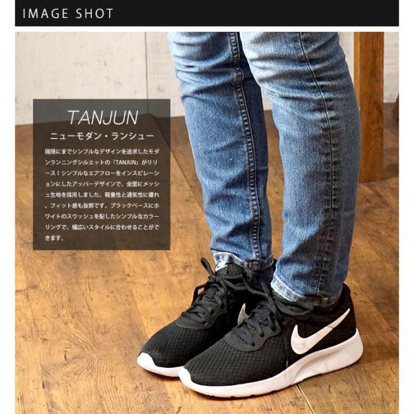 送料無料 ナイキ レディース スニーカー ウィメンズ タンジュン NIKE WMNS TANJUN ブラック/ホワイト (812655-011 SS16)