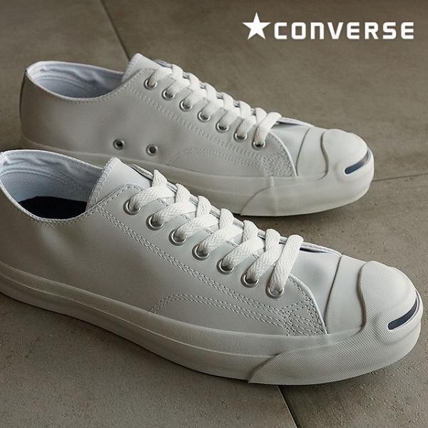 【SALE】送料無料 コンバース レザー ジャックパーセル CONVERSE LEA JACK PURCELL ホワイト 靴 (32241230)