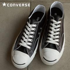 【SALE】送料無料 コンバース レザー ジャックパーセル CONVERSE LEA JACK PURCELL ブラック 靴 (32241231)