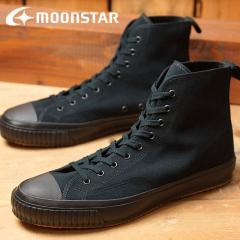 送料無料 ムーンスター ファインバルカナイズド ハイ バスケット W Moonstar FINE VULCANIZED メンズ レディース 日本製 スニーカー HI BASKET W  BLACK (54320676 FW16)
