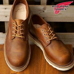 送料無料 REDWING レッドウィング シューズ 8005 Dワイズ WORK OXFORD ROUND TOE ワーク オックスフォード ラウンドトゥ COPPER ROUGH&TOUGH red wing 靴 (8005 SS18)