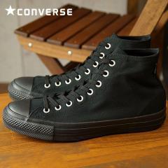 【SALE】送料無料 CONVERSE コンバース オールスター 100 ゴアテックス ミリタリー ハイカット スニーカー 靴 ALL STAR 100 GORE-TEX MN HI ブラック (32069971 FW18)