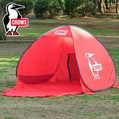 チャムス CHUMS 2人用 ポップアップ サンシェード ワンタッチテント Pop Up Sunshade 2 キャンプ アウトドア用品 (CH62-1194 FW18)