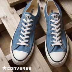 【SALE】コンバース CONVERSE オールスター ウォッシュドキャンバス OX ローカット ALL STAR WASHDCANVAS OX スニーカー メンズ レディース 靴 ブルー (32863116 HO18)