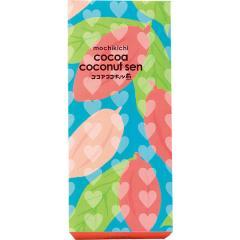 (※期日指定4月28日まで)ココナッツ煎 化粧箱