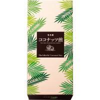 (※期日指定8月31日まで)ココナッツ煎 化粧箱