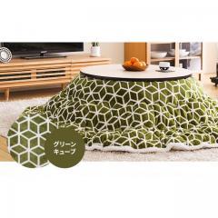 こたつ 円形 80cm 本体:ダークブラウン 布団カラー:グリーンキューブ
