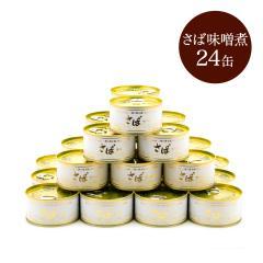 【ご自宅用】大ぶりさばの缶詰 水煮 24缶セット ( さば缶 )   モンマルシェ オーシャンプリンセス