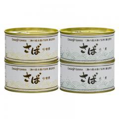 【 初回限定 ・ 送料無料 】大ぶり さばの缶詰 4缶セット( さば缶 水煮 2缶、 味噌煮 2缶) | モンマルシェ オーシャンプリンセス