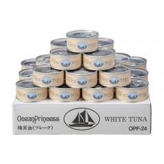 【ご自宅用・送料無料】贅沢ツナ ツナ缶 綿実油 フレーク 24缶セット  | モンマルシェ オーシャンプリンセス