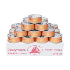 【ご自宅用・送料無料】贅沢ツナ ツナ缶 国産 赤 唐辛子 24缶セット  | モンマルシェ オーシャンプリンセス