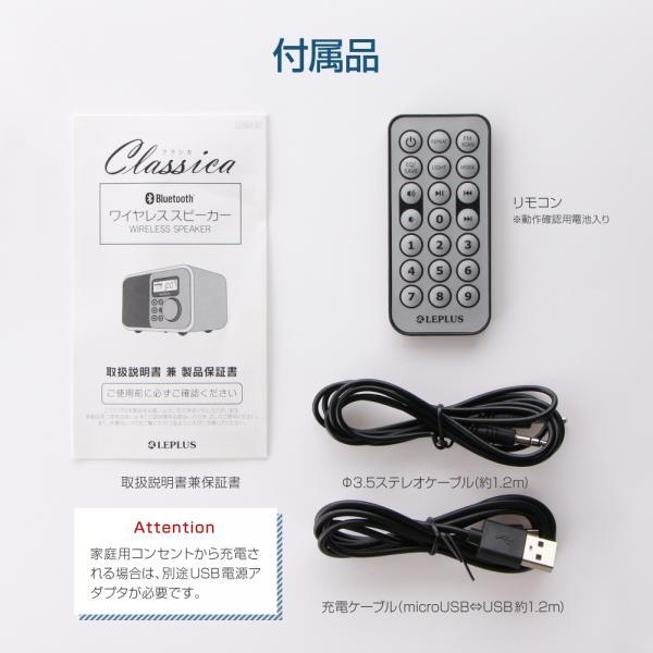 送料無料 ワイヤレス スピーカー Bluetoothスピーカー ワイドFM対応 インテリアラジオ Classica ウォールナットウッド調