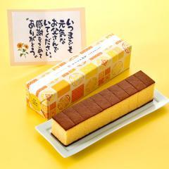 父の日ギフト (幸せの黄色いカステラ 長崎カステラ) えがお 送料無料<北海道・東北お届けは送料500円加算>