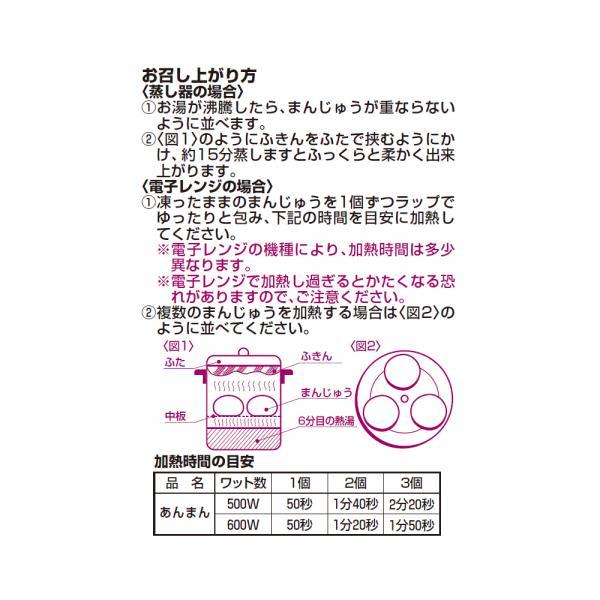 あんまん5コ入4袋(20コ入)新宿中村屋《あんまんのみのセット》【数量限定】