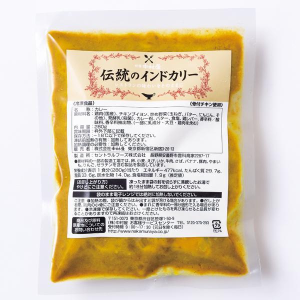 伝統のインドカリー3個入 新宿中村屋【送料込】【冷凍カレー】【チキンカレー】